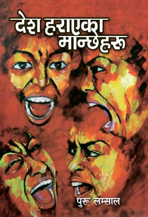Desh Harayeka Manchheharu