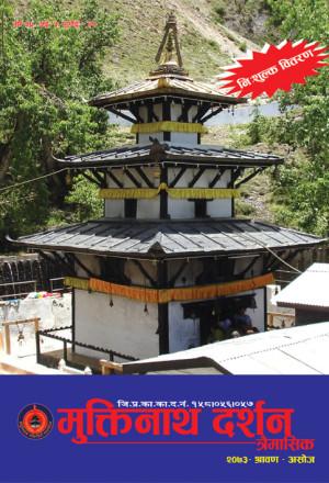 muktinath cover