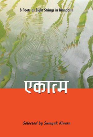ektma book cover