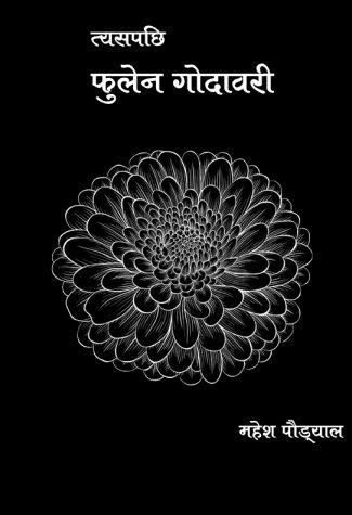 TYASPACHHI PHULENA GODAVARI_Mahesh Paudyal