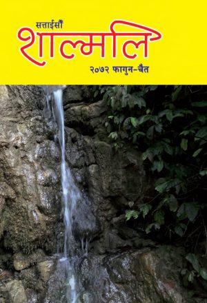 Shalmali 27 for Online-1