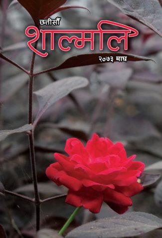 Shalmali 36 for Online-1