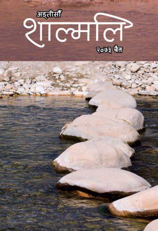 Shalmali 38 for Online-1