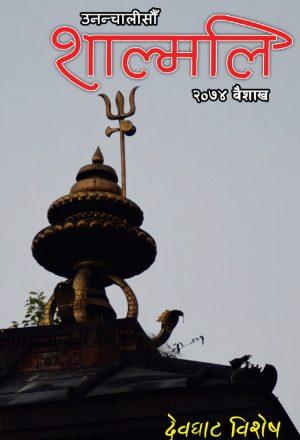 Shalmali 39 for Online-1