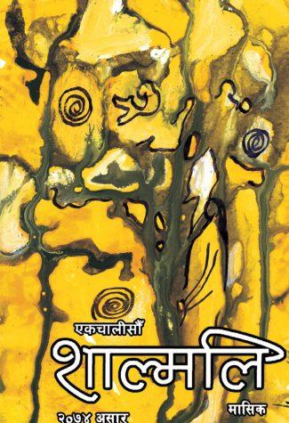 Shalmali 41 for Online-1