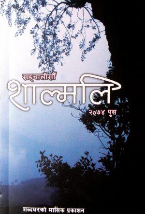 Shalmali 47 for online-1