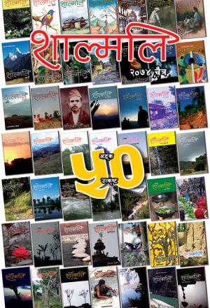 Shalmali 50 for Online-1