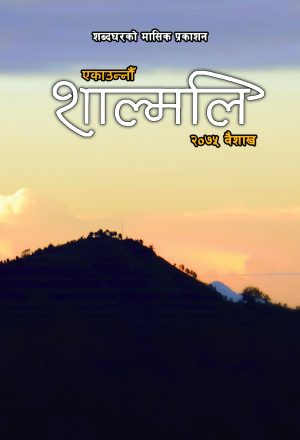 Shalmali-51-for-Online-1