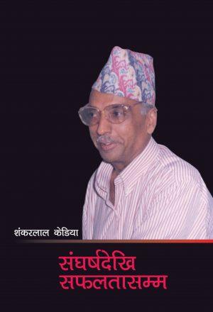 Shankar Lal Kediya 1