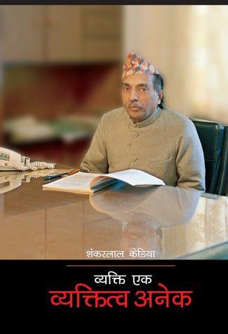 Shankar Lal Kediya 2