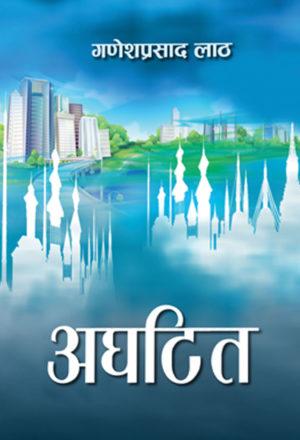 Aghatit_ganeshprasad