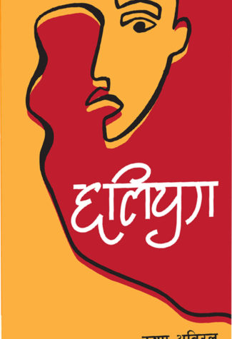Chhaliyoug_Krishna-Abiral