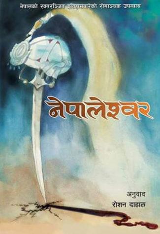 Nepaleshowr_RoshanDahal_Man